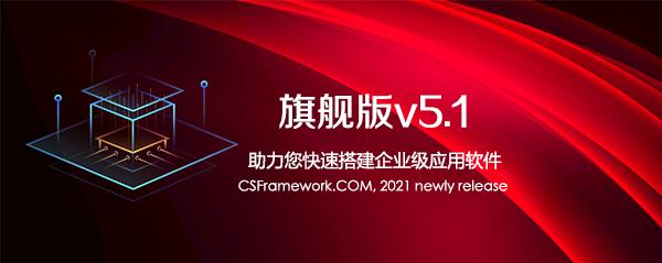 C/S架构软件快速开发平台-旗舰版V5.1