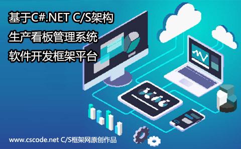 基于C#.NET C/S架构的生产看板管理系统软件开发框架平台