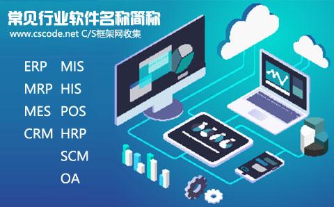 行业软件简称 ERP/MRP/MES/CRM/MIS/HIS/POS/HRP/SCM/OA|C/S框架网