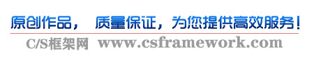 C/S框架网|原创作品.质量保障.竭诚为您服务