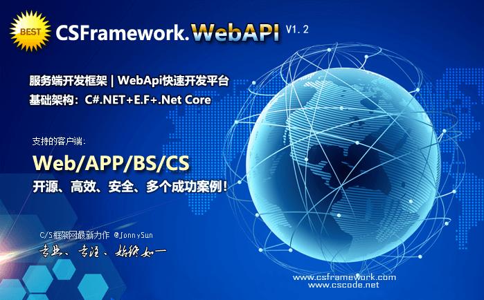 原创 .Net 后端框架 WebApi服务端开发框架