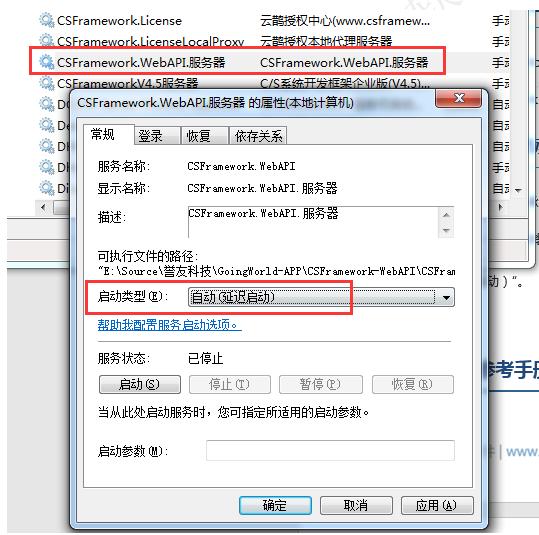 WebApi服务端开发框架-Windows服务承载