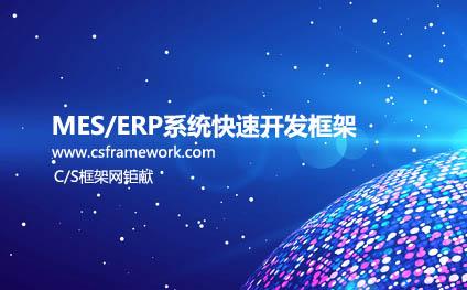 .NET快速开发平台成功案例之大型ERP人事工资考勤系统|C/S框架网