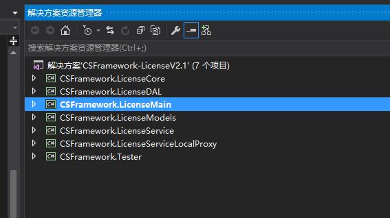 云鹊用户授权注册软件系统-VS解决方案