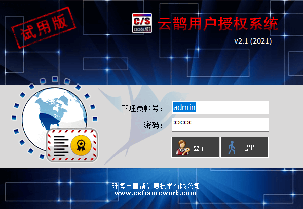 云鹊用户授权注册软件系统-系统登录界面