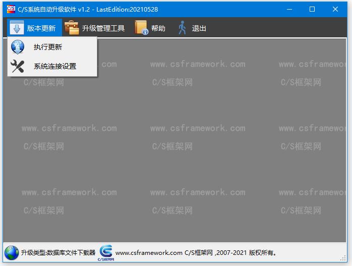 C/S系统版本自动升级软件-版本更新