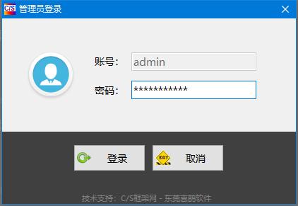 C/S系统版本自动升级软件-管理员登录