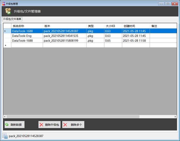 Winform自动升级框架源码(C#.NET)-C/S框架网