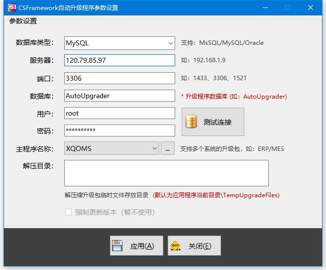 C/S系统版本自动升级软件-升级程序参数设置