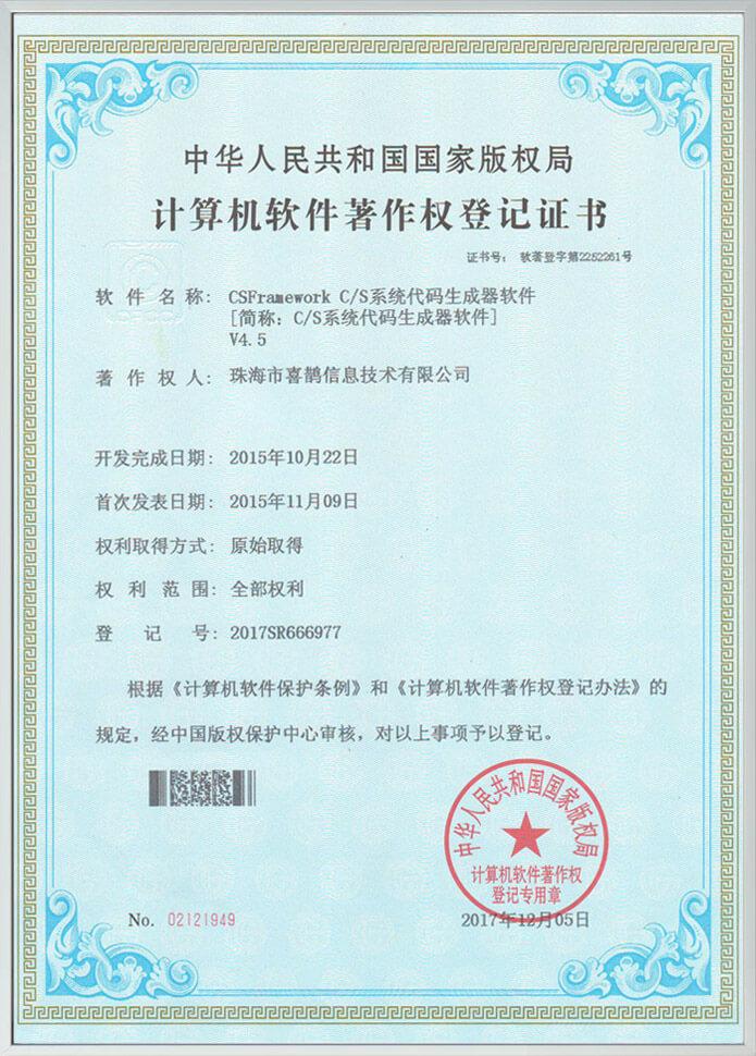 C/S系统开发框架代码生成器-软件著作权登记证书