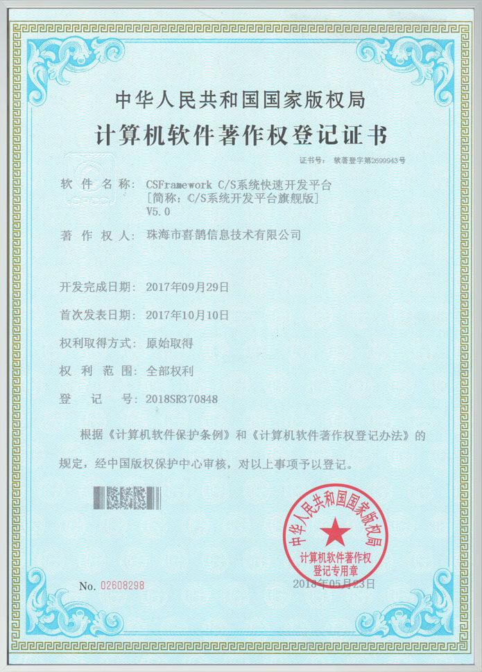 C/S系统开发框架旗舰版V5.1软件著作权登记证书