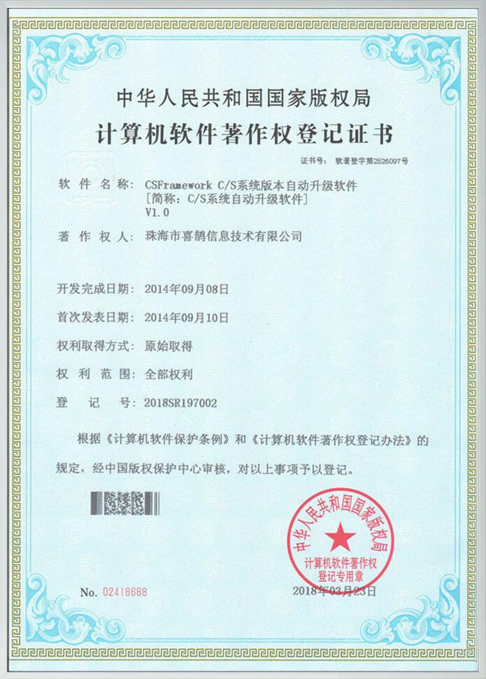 C/S系统版本自动升级软件-软件著作权登记证书