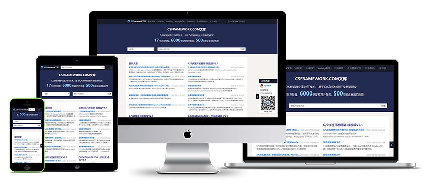 CSFramework.CMS内容管理系统-多端自适应流布局