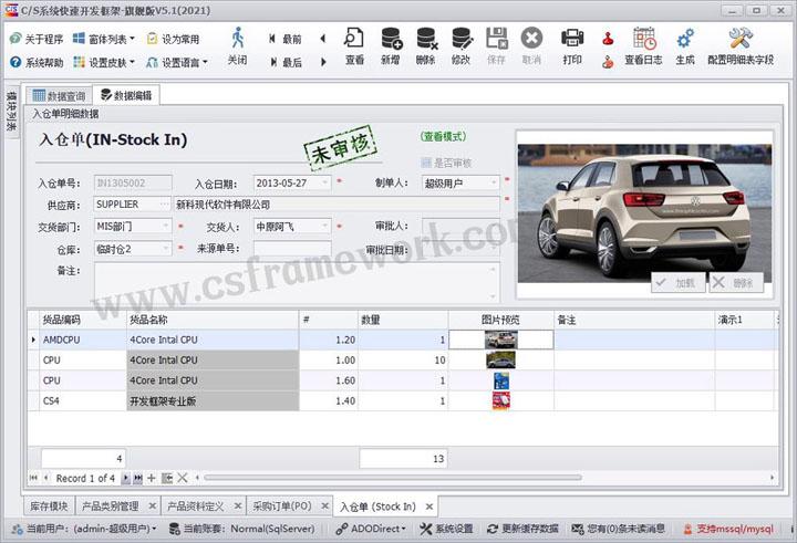 C/S系统开发框架旗舰版V5.1-业务单据(主从表)编辑界面