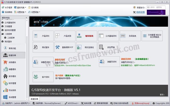 C/S系统开发框架旗舰版V5.1-数据字典模块