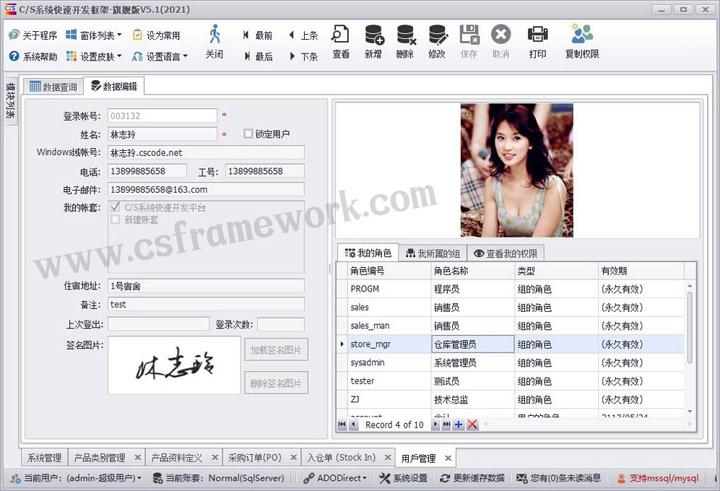 C/S系统开发框架旗舰版V5.1-用户管理资料编辑界面