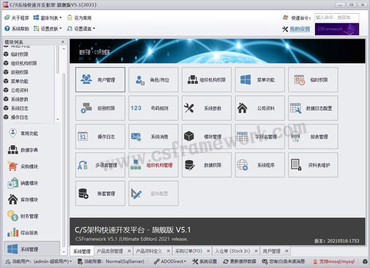 C/S系统开发框架旗舰版V5.1-系统管理模块