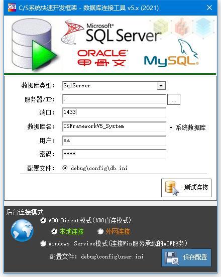 C/S系统开发框架旗舰版V5.1-数据库服务器连接工具