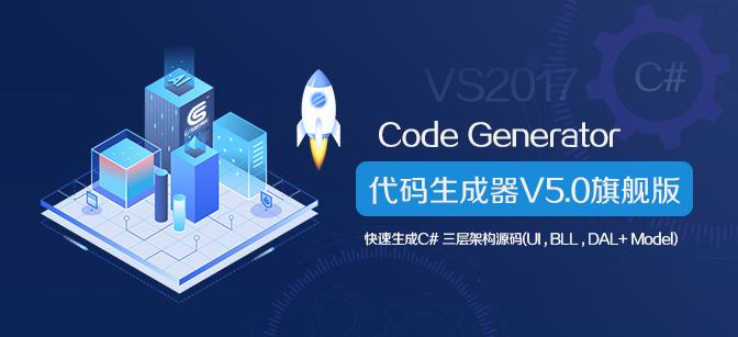 C/S系统快速开发框架代码生成器|Winform代码生成器|C#.NET代码生成器|CS代码生成器|MES代码生成器|ERP代码生成器