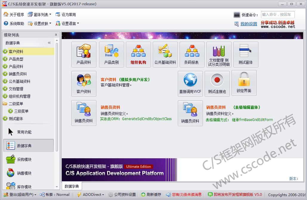 C/S系统开发框架旗舰版V5.0-数据字典模块