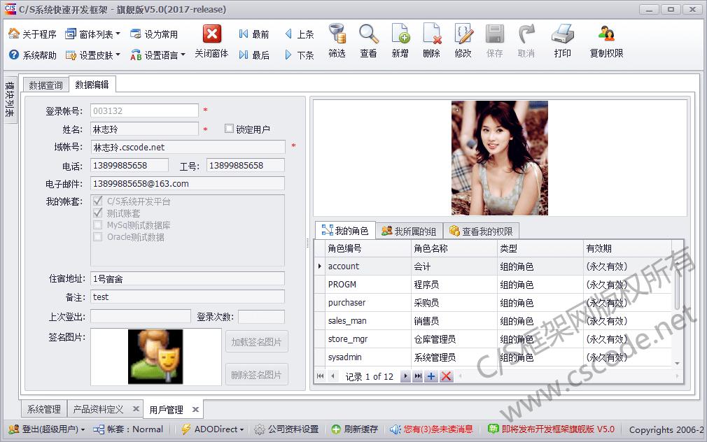 C/S系统开发框架旗舰版V5.0-用户管理资料编辑界面
