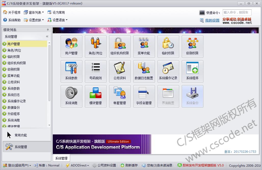 C/S系统开发框架旗舰版V5.0-系统管理模块