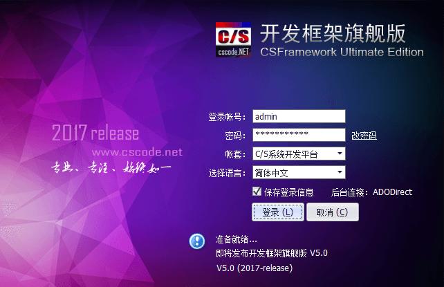 C/S系统开发框架旗舰版V5.0-系统登录界面