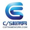 C/S框架网介绍