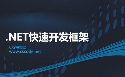 原创.NET快速开发框架|C/S框架网