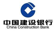 中国建设银行股份有限公司|.NET开发框架平台成功案例