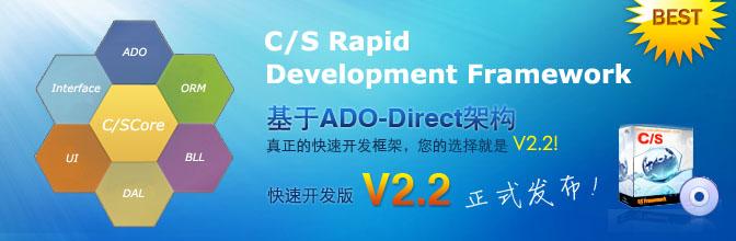 C/S系统开发框架标准版V2.2