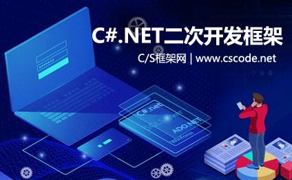 C#.NET二次开发框架|www.csframework.com众里寻她千百度,蓦然回首,C/S框架就在www.csframework.com...
