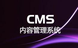 基于B/S架构CMS内容管理系统软件-适用开发Blog博客、软件帮助文档、企业官网网站
