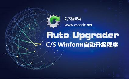 C/S框架新功能:自动检测升级包并强制关闭应用程序进行版本升级