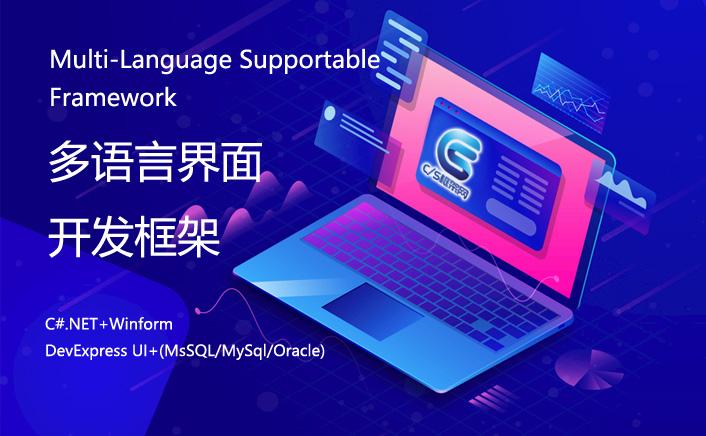C# Winform项目多语言实现(支持简/繁/英三种语言)