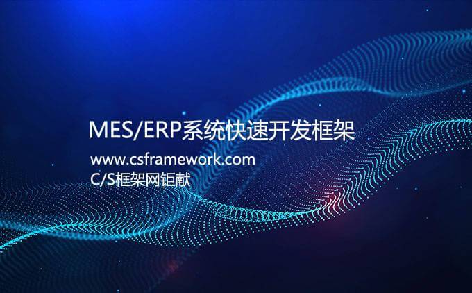 基于C#.NET MES软件开发工具MES系统开发框架