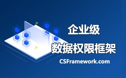 企业级数据权限框架 - 集团组织架构数据权限开发框架(C/S+Winform+DevExpress)