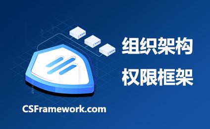 基于集团组织架构数据权限系统快速开发框架(C#.NET Winform+支持多数据库)