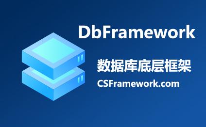 测试CSFramework.DB数据底层组件IDatabase.GetTop方法(Mssql/MySql)