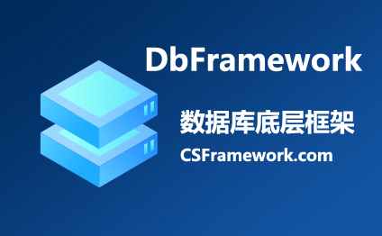 DbFramework数据库实体类对象模型框架( 支持MsSQL,MySQL,Oracle三种数据库)
