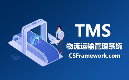 物流运输管理系统TMS成功案例-CSFramework快速开发框架(Winform+C/S+SQLServer)