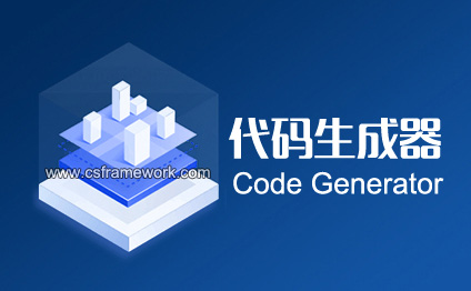CSFramework代码生成器根据数据库表结构生成实体对象模型(C#代码)