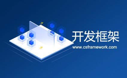 CS开发框架(高级版)WebService与ADO-Direct模式切换