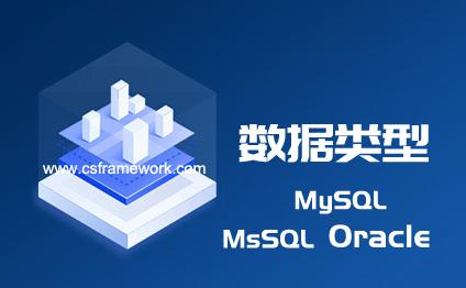 Oracle数据类型(OracleDbType)名称对应.NET类型(Type)