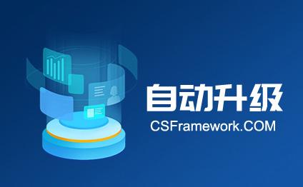 C#.Net局域网版本自动升级解决方案(原创)