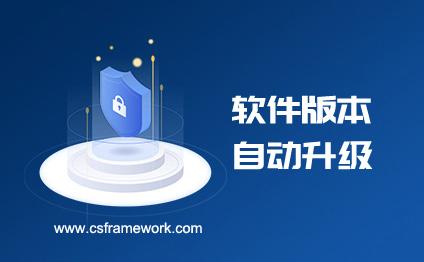 CSFramework.AutoUpgrader升级程序支持回滚还原文件(重置为升级前状态)