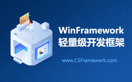 基于C/S架构轻量级快速开发框架软件开发平台(C#+ADO.NET+EF)