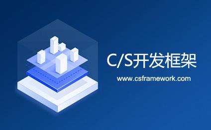 《CS框架V3.0开发环境配置和部署》