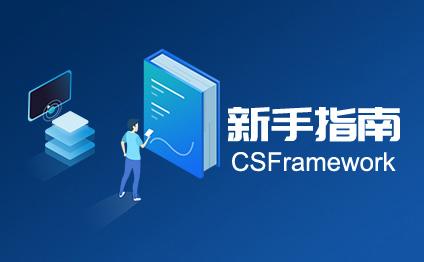 CSFramework开发框架旗舰版V5-新手入门教程-新手指南-用户操作手册