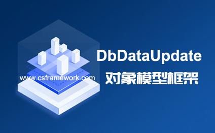 CSFramework.DB多数据库支持组件DbDataUpdate.UpdateObject详解
